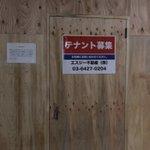 閉店しちゃったのか…と思ったら開いてるよ?!渋谷の BAR『THE SG CLUB』の営業形態が面白い!