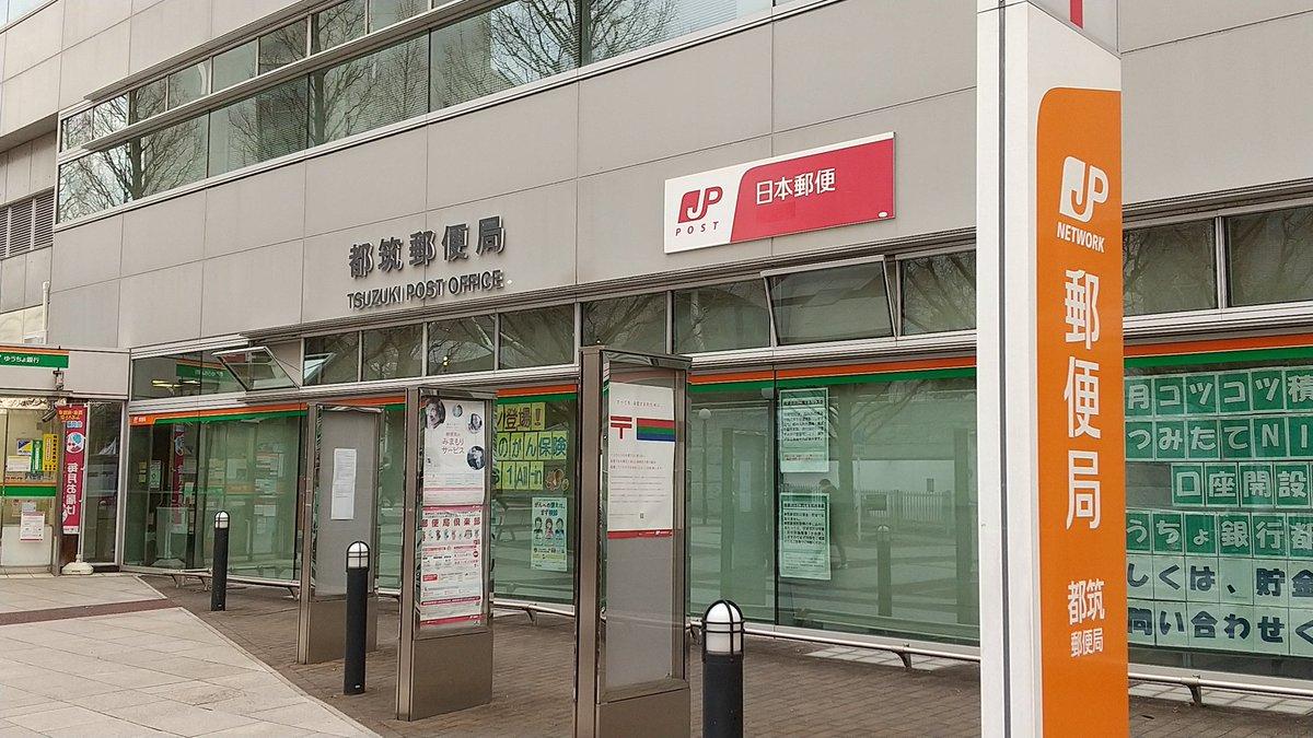 郵便 局 都筑 都筑郵便局 (静岡県)