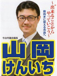市長 速報 今治 選挙