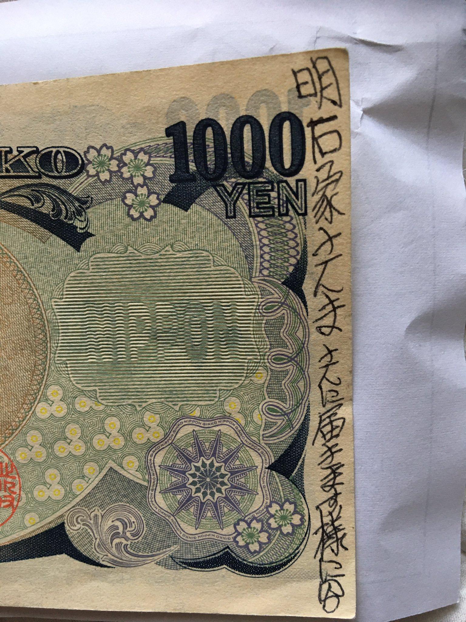 明石家さんまさんに届きます様にと書かれた千円札の画像