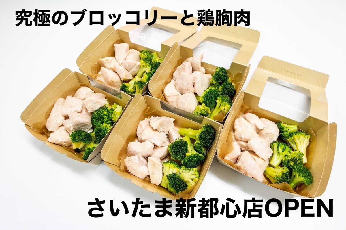 ブロッコリー と 肉 鶏 胸 究極 の