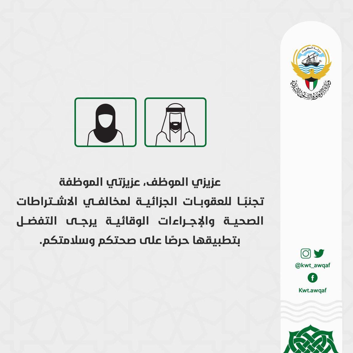 وزارة الأوقاف والشؤون الإسلامية على تويتر الأوقاف الكويت