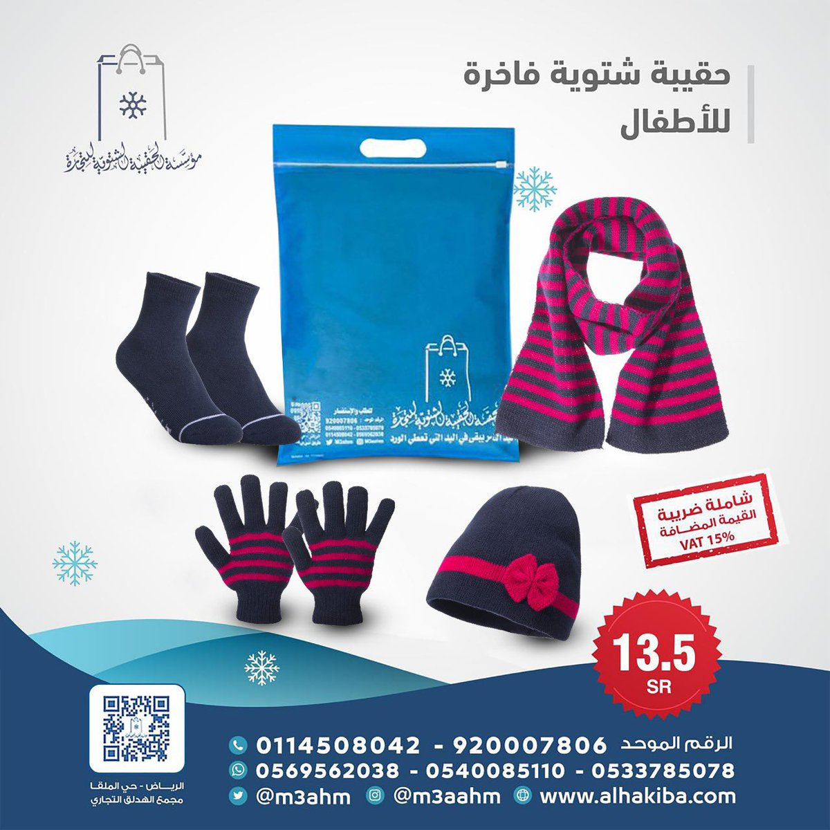 الحقيبة الشتوية 🎒 مناسبة للتوزيع على العمال والرعاة❄   . 🖥   ☎ 0540085110 - 0569562038  [ ما أجمل أن نكون مصدر سعادة ودفء ] 😍