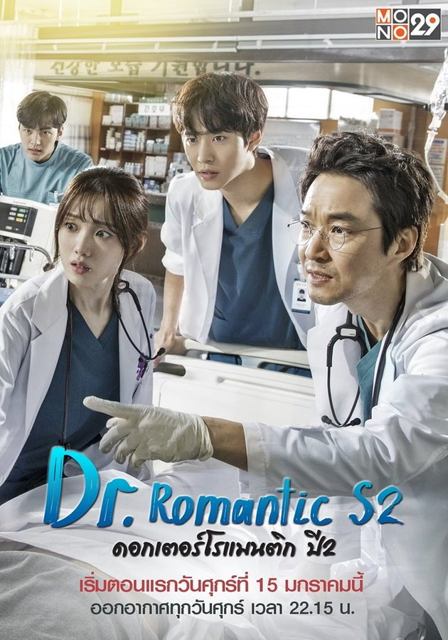 The Romantic Doctor 2