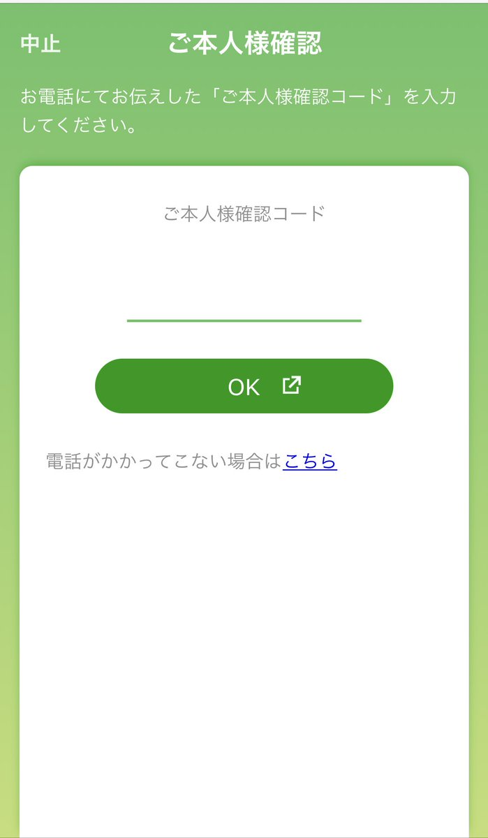 認証アプリ ゆうちょ