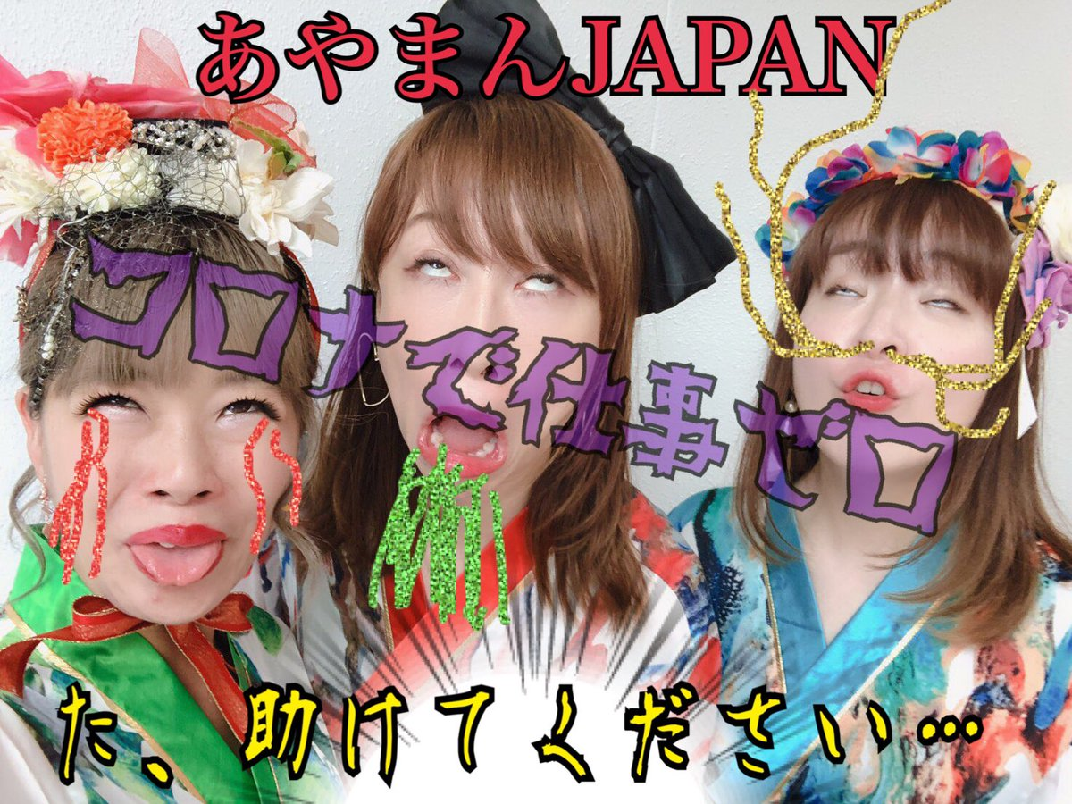 Japan あやまん