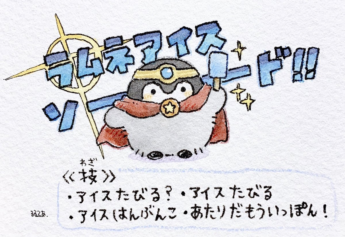 勇者コウペンちゃん