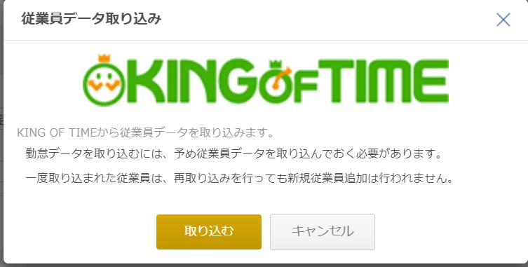 オブ タイム キング