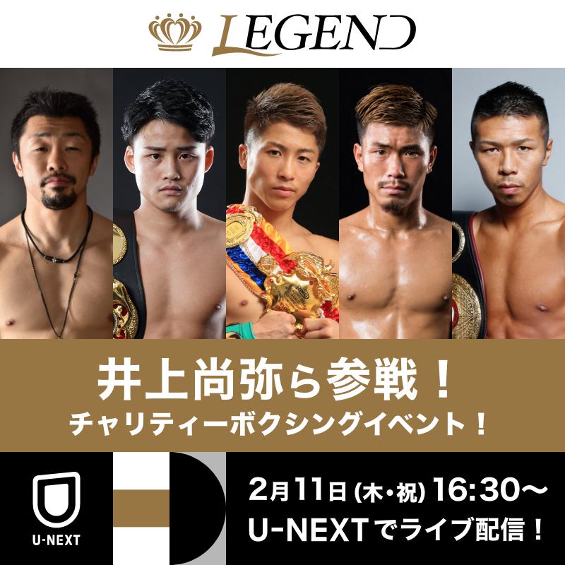 イベント legend ボクシング チャリティー