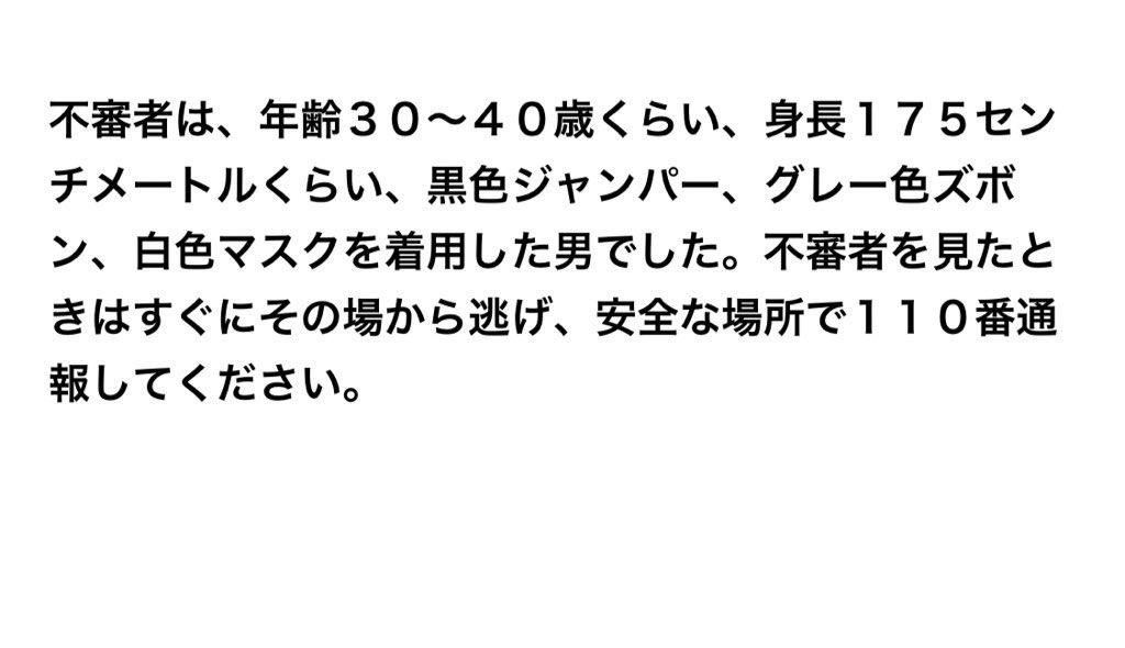 災害 twitter 函館