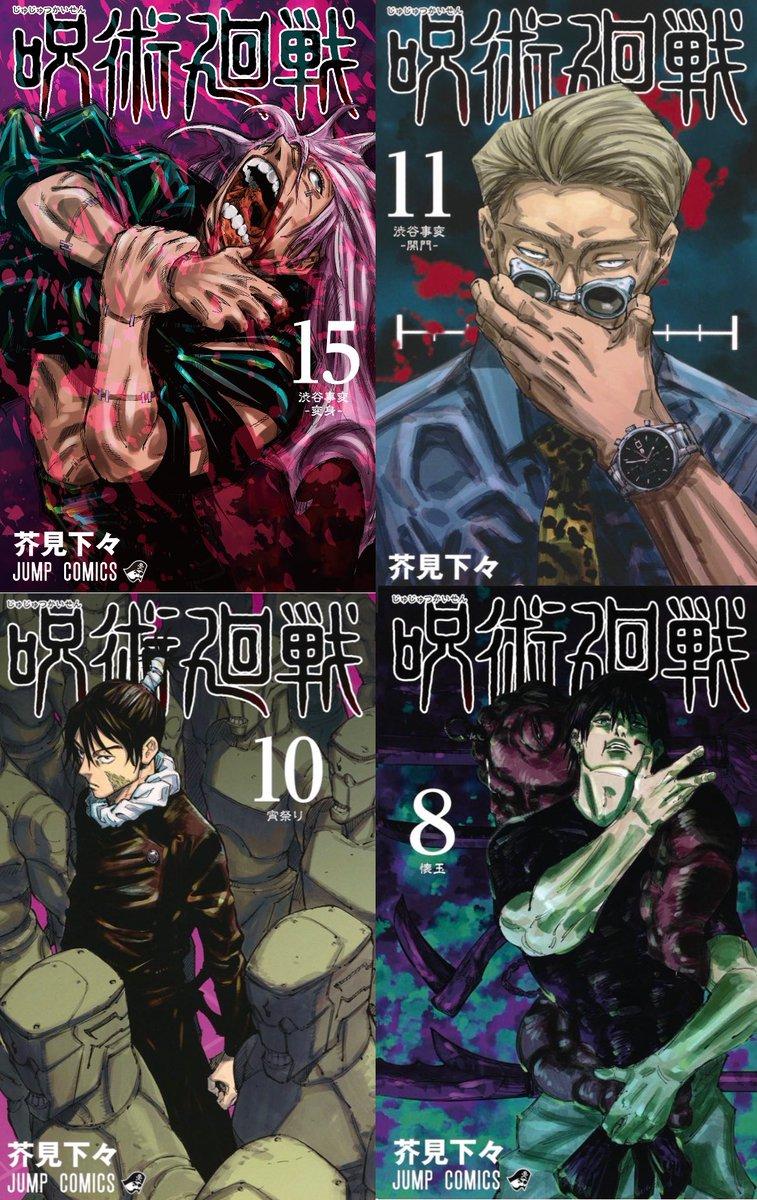 廻 表紙 15 呪術 戦 巻