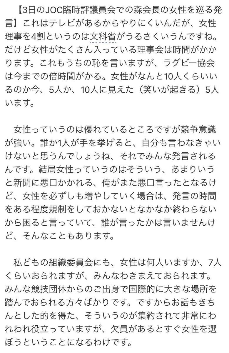 会長 発言 全文 森