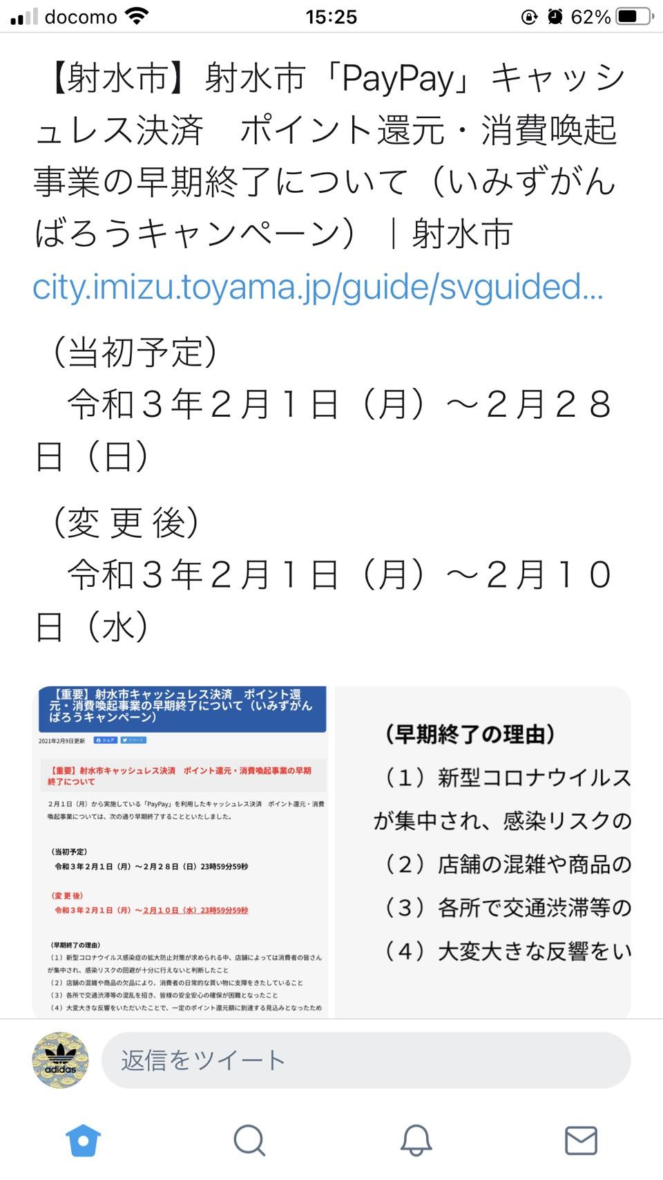 射水 市 paypay 【悲報】マジか…射水市のポイント還元キャンペーンが急遽2月10日に終了