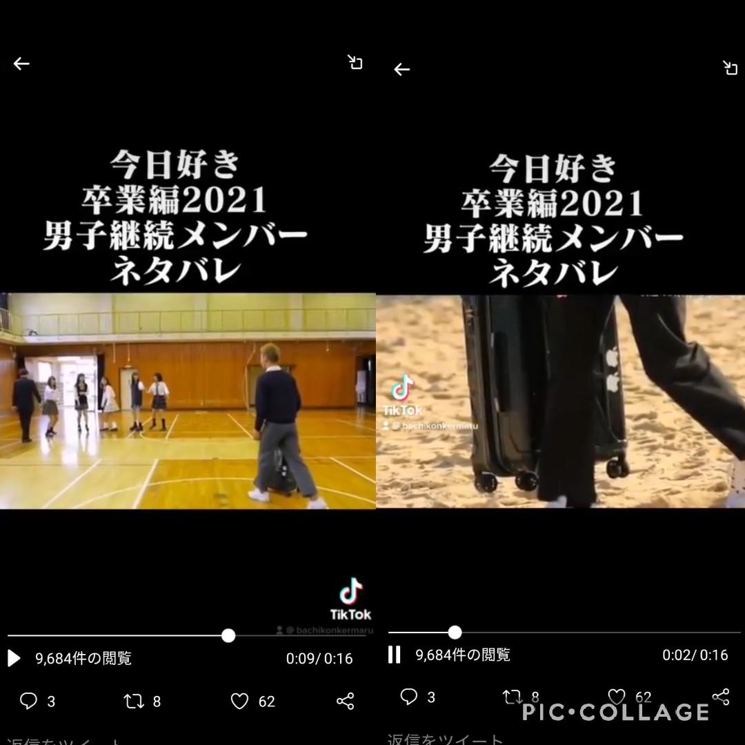 編 ネタバレ 今日 2021 好き 卒業