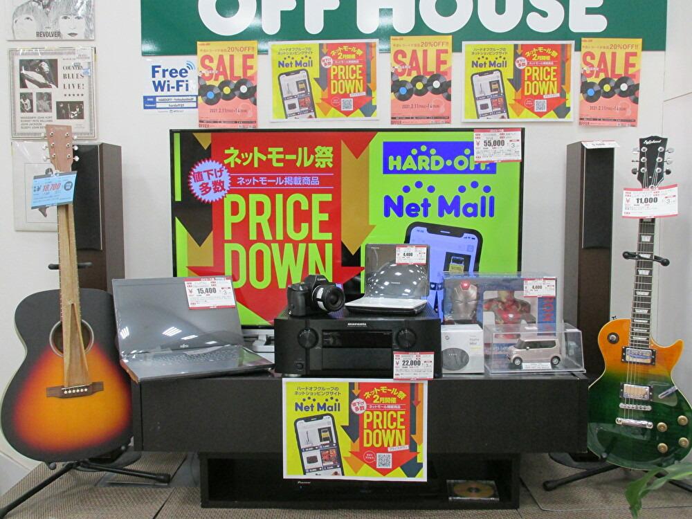 ハードオフ四街道店の画像