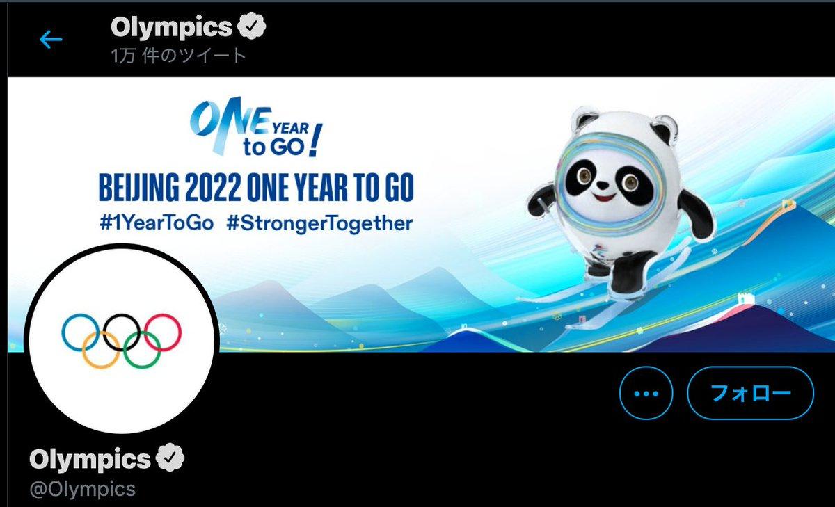 公式 ツイッター オリンピック