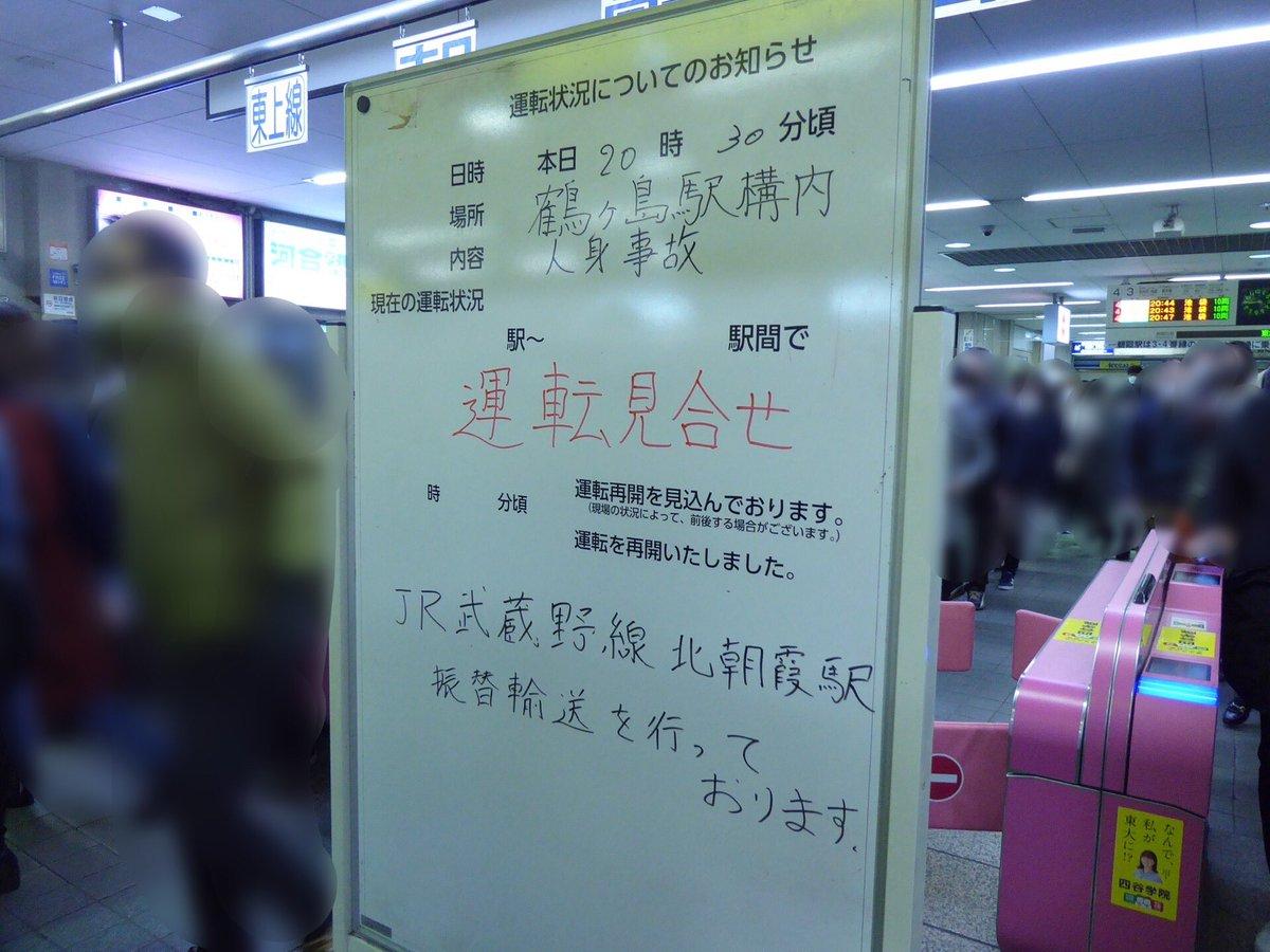 状況 twitter 東武 上線 東 運行