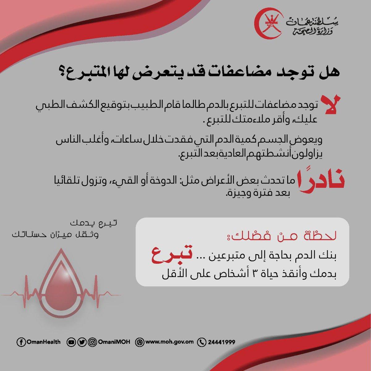 دائرة خدمات بنوك الدم (@DbbsOman) Twitter Profile • sTweetly