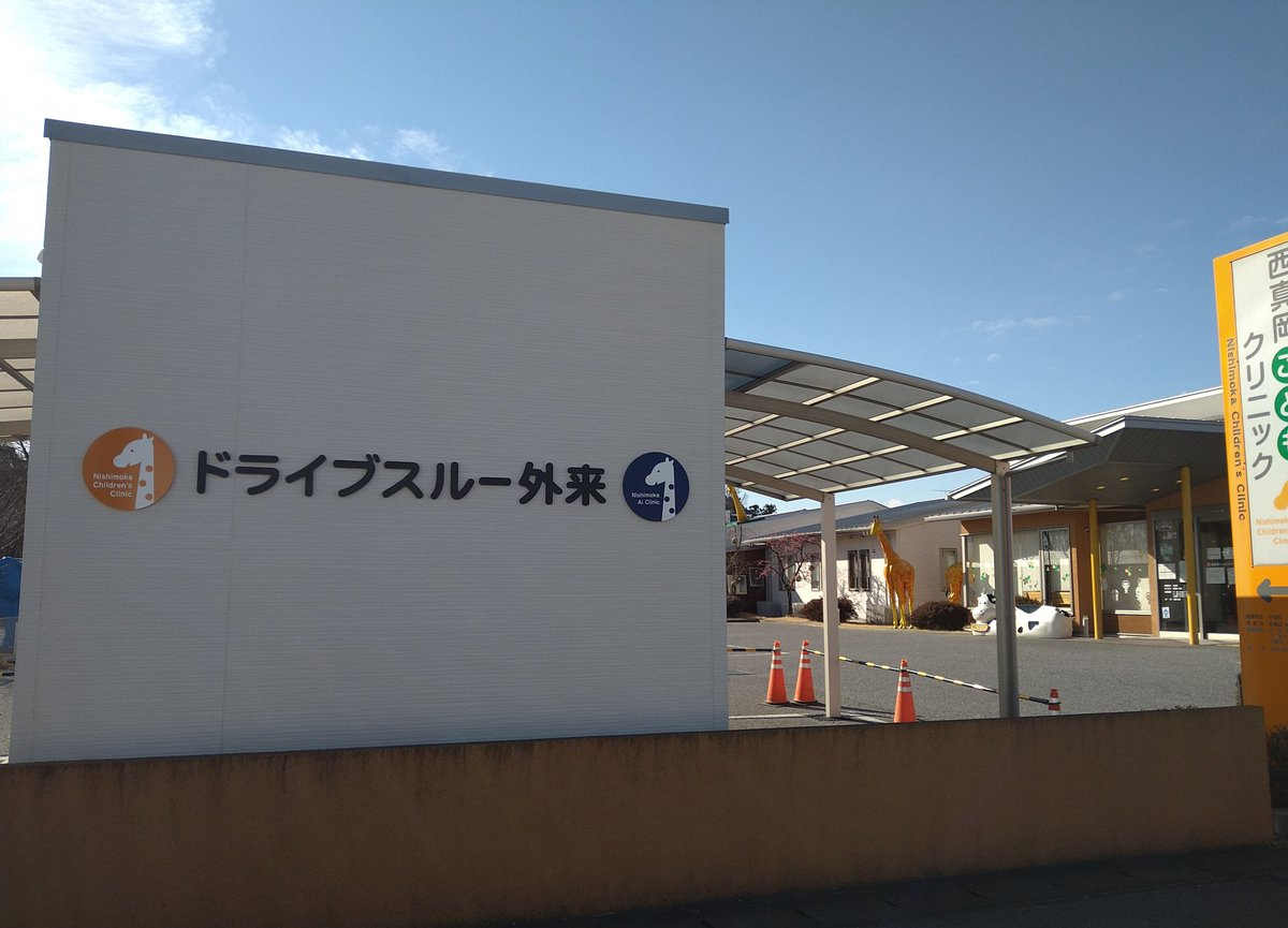 ニーズありまくり?栃木県真岡市のこどもクリニックにドライブスルー外来が完成!