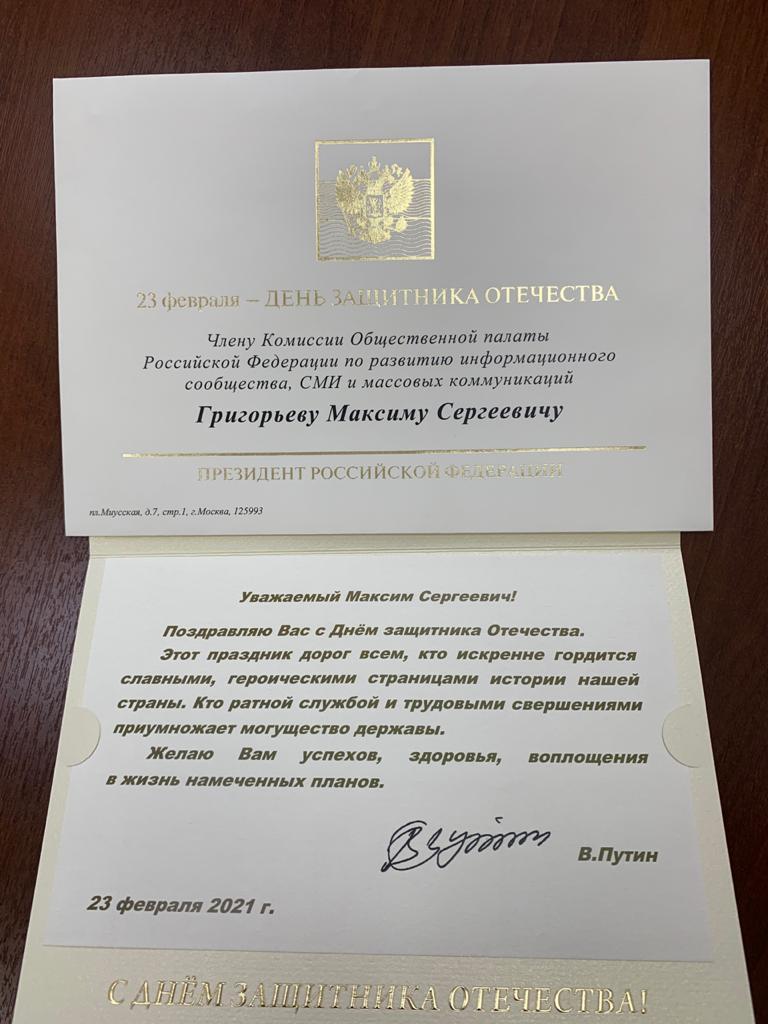 В Общественной палате РФ сегодня меня ждало поздравление с 23 февраля от Президента РФ В.В.Путина. https://t.co/4fMyw0GNvN