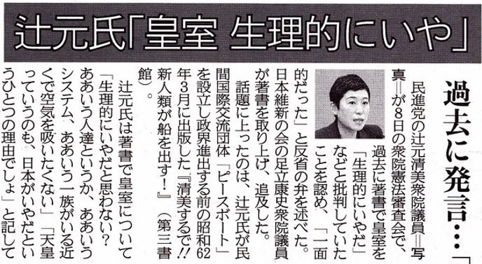 @odayakana2 辻元清美…こんな発言をしてますからね。また貼っておきますね🤷🏻♀️日本🇯🇵から出て行って欲しいわ https://t.co/gIMIxx6WYD