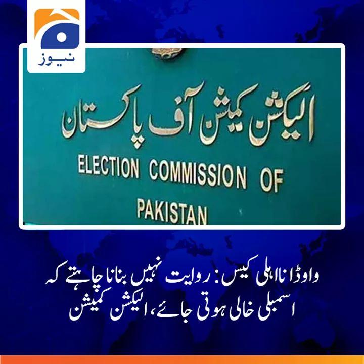 نظام بھلے کس طرف بھی جائے  لیکن اسمبلیاں خالی نہ ہو ۔۔  #ElectionCommission