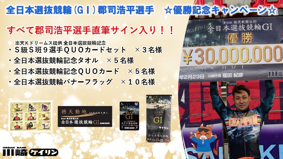 競輪 全日本 選抜