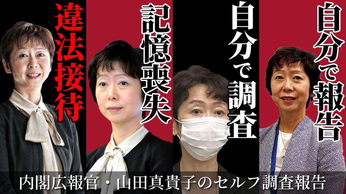 菅総理の長男による接待問題について、総務省が報告書を提出しました。しかし驚く事に、山田真貴子・内閣広報官の豪華接待については山田氏自身が調査・報告していた事が判明。先日まで「明確な記憶はない」と言ってた人にセルフ調査報告させるってありえないでしょう。