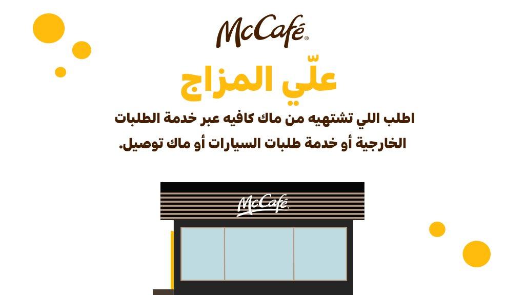 ماك كافيه السعودية الوسطى 14