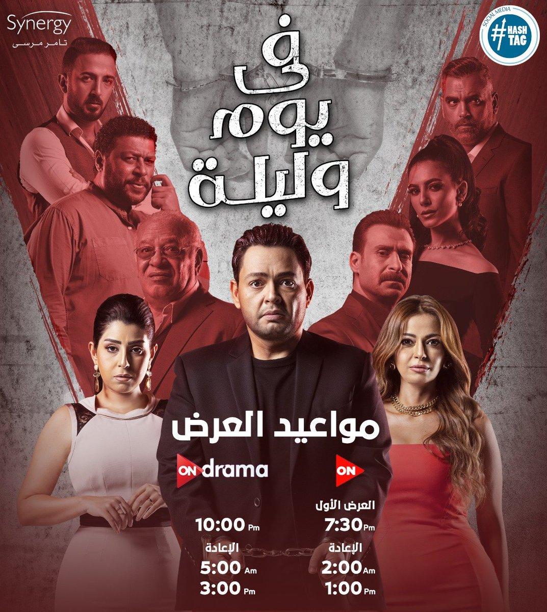 مواعيد عرض مسلسل #في_يوم_وليلة من الأحد إلى الخميس على قناة #ON 🖥😍الساعة 7:30 مساءً  ⏰والإعادة الساعة 2:00 صباحا  ⏰ و على قناة #ONDRAMA 🖥😍الساعة 10:00 مساءً 🕚والإعادة الساعة 5:00 صباحا 🕔 @tamermursii @SalahAbdallah @AYTENAMER https://t.co/FsXW3eRJPM