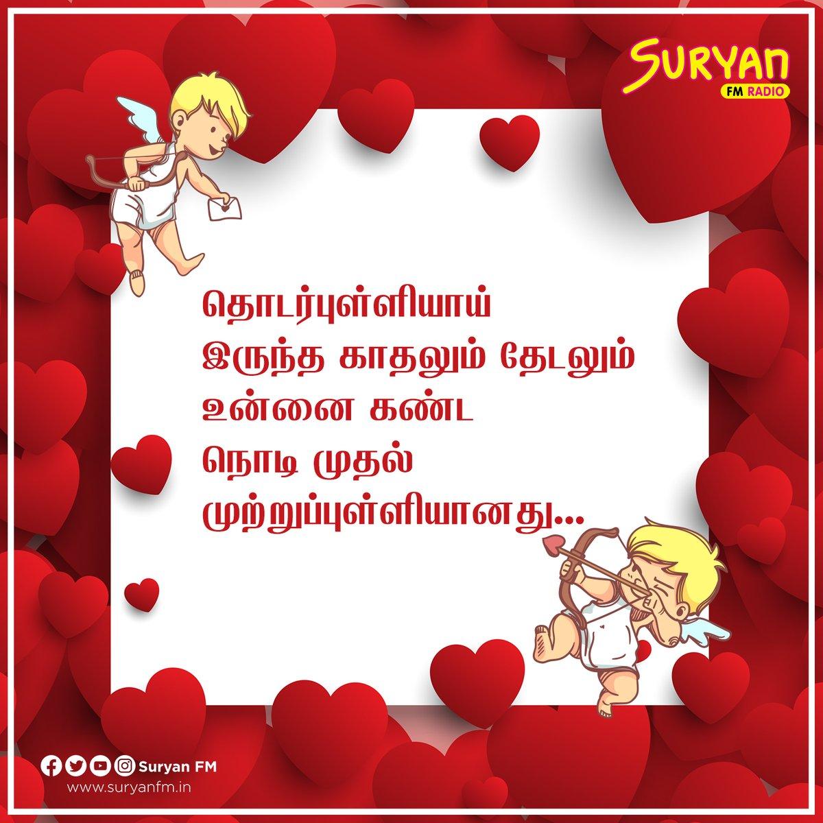 காதலும் கவி பாடும்... 😍😍😍  #February2021 #valentinesday2021 #ValentinesDay  #lovequotes #tamillovequotes #sundayvibes #SundayMotivation #SundayThoughts #SundayMorning    #SuryanFM @SuryanFM