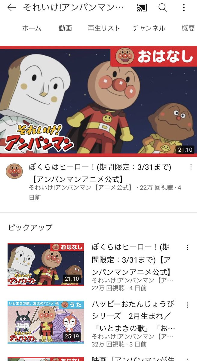 みんな…みんな…みんな達が子育て中一度は検索して、「ないんかーい!」って思ってたであろうあのチャンネルが!ついに!!!!YouTubeにて開設されてるよ…!!!!  アンパンマン公式チャンネルが…!!!