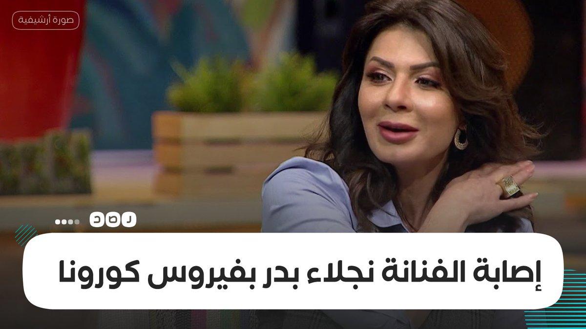 الفنانة نجلاء بدر تعلن إصابتها بفيروس كورونا وخضوعها للعزل المنزلي 14 يوما