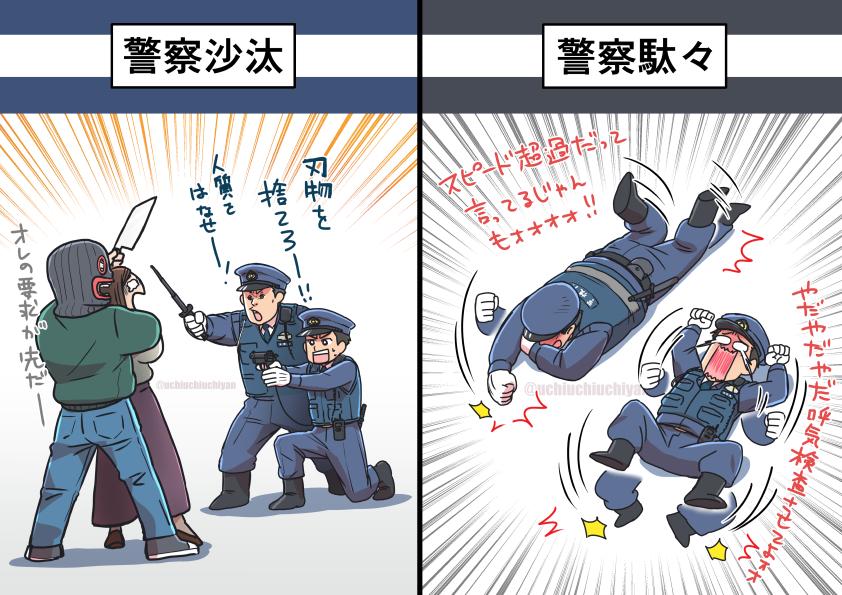 駄々 警察 警察駄々とはどういう意味?警察沙汰と勘違い?世間の反応は?