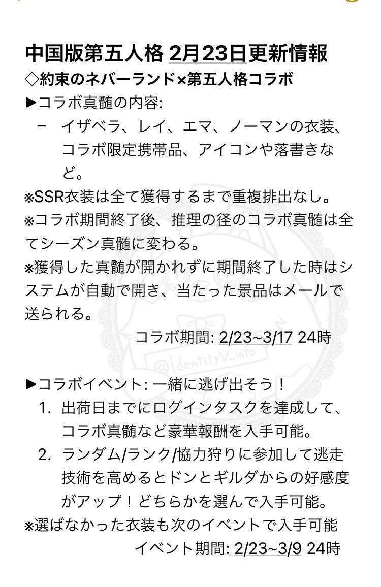 五 いつまで 12 第 シーズン 人格 【第五人格】シーズン11で入手できる報酬一覧