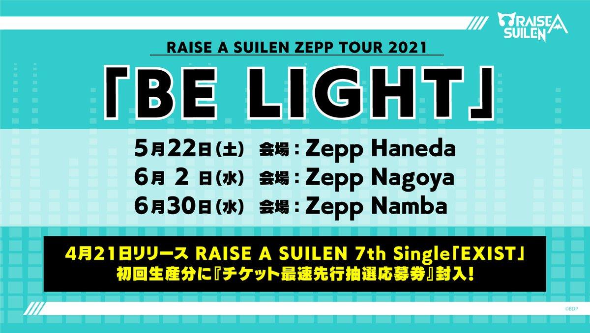 【速報】 RAISE A SUILEN初のZeppツアーが開催決定⚡⚡ 東京・名古屋・大阪で #RAS のステージをお届けします!  「RAISE A SUILEN ZEPP TOUR 2021「BE LIGHT」 5月22日(土) Zepp Haneda 6月2日(水) Zepp Nagoya 6月30日(水) Zepp Namba  bang-dream.com/events/ras-tou… #バンドリ #ラウクレ2 #RASZEPP