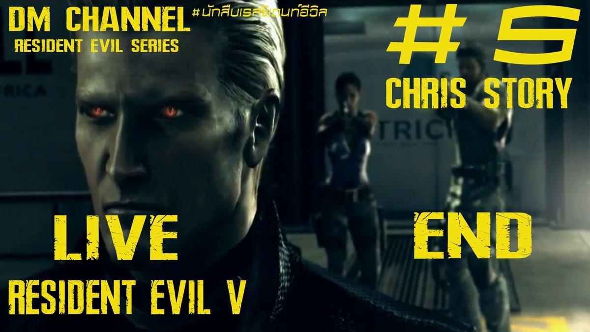 DM CHANNEL (DetectiveResidentEvil) Resident Evil 5 / biohazard 5 Part 5 END HD1080P 60FPS By DM CHANNEL  #ResidentEvil #ResidentEvil8Village #ResidentEvil5  #Capcom #REBHFun #REShowcase