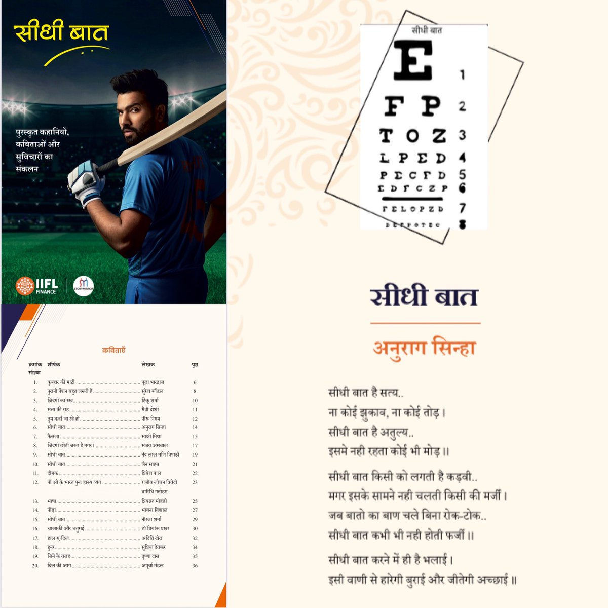 My poem published in the e-book #seedhibaat page no.14 on @story_mirror   All courtesy your votes