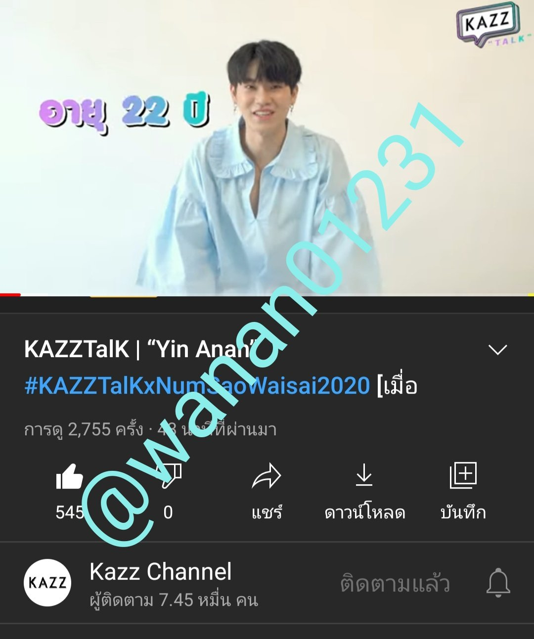 #KAZZTalKxNumSaoWaiSai2020 ภาพถ่าย,#KAZZTalKxNumSaoWaiSai2020 แนวโน้มของ Twitter - ทวีตด้านบน