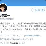初心者など保険をかけているけど?9年間Twitterをやってる山寺宏一!