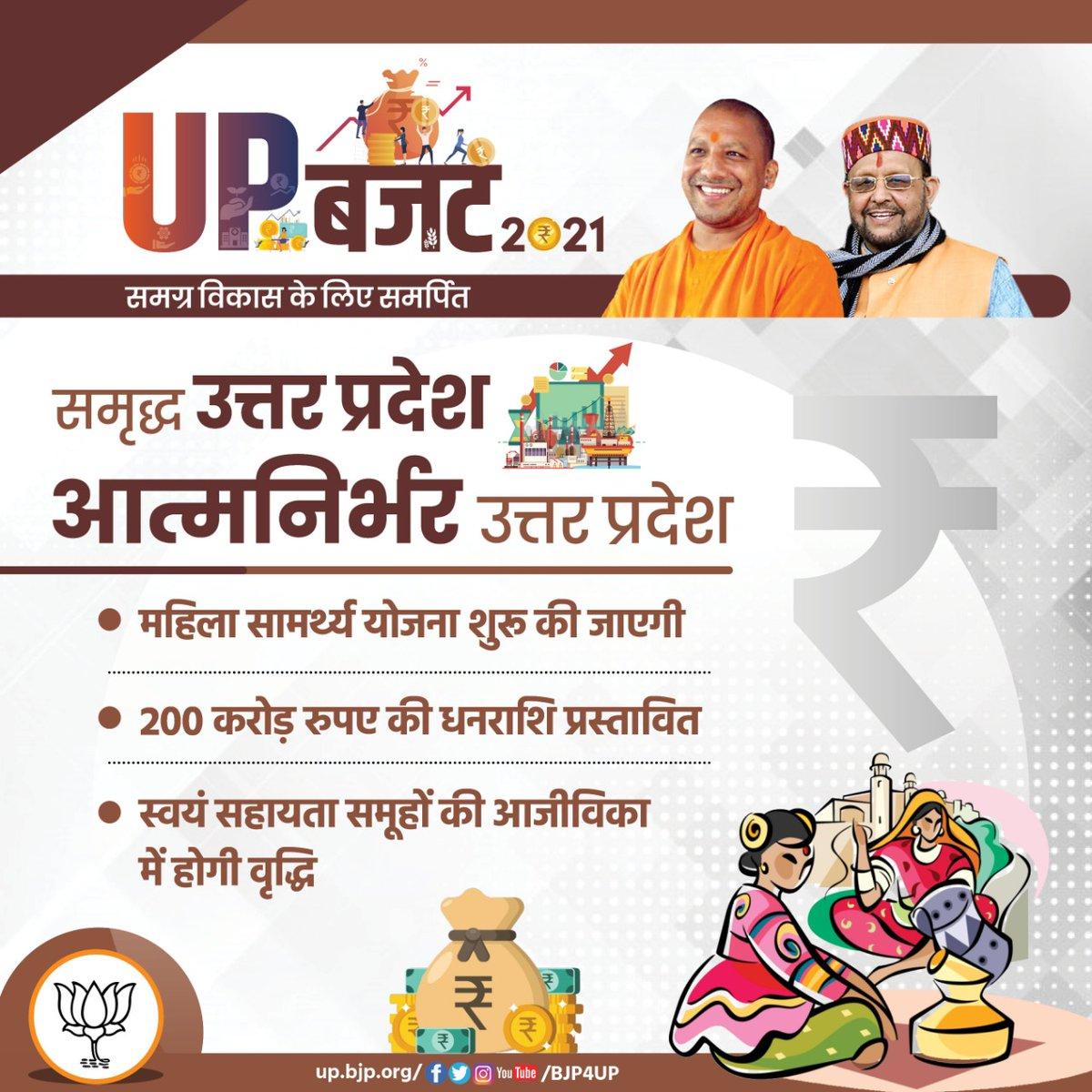 """BJP Uttar Pradesh в Twitter: """"समृद्ध उत्तर प्रदेश, आत्मनिर्भर उत्तर प्रदेश महिला  सामर्थ्य योजना शुरू की जाएगी 200 करोड़ रुपए की धनराशि प्रस्तावित स्वयं ..."""