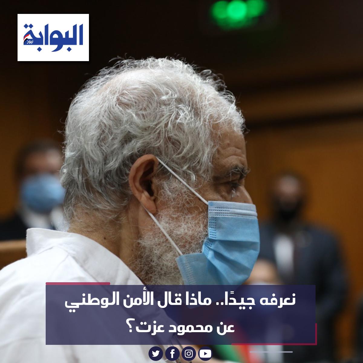 نعرفه جيدًا.. ماذا قال الأمن الوطني عن محمود عزت؟ للتفاصيل