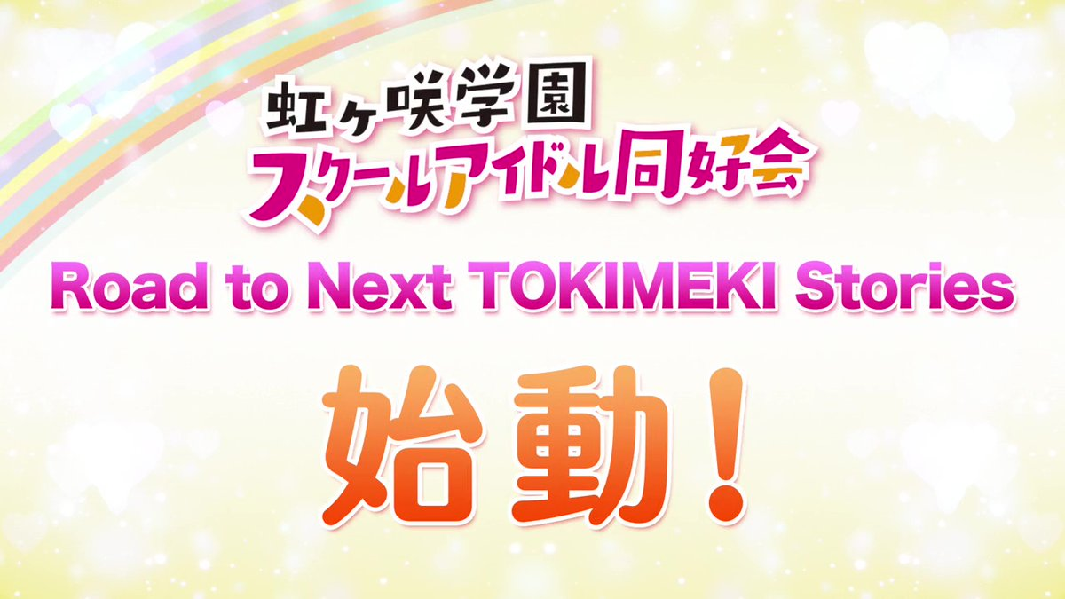 """【 虹ヶ咲 】  ニジガクがあなたと一緒に叶えたい、 """"次のときめき""""を目指すプロジェクト Road to Next TOKIMEKI Stories が始動します✨  そのひとつとして 「ユニットライブ&ファンミーティング」の開催を発表しました! 詳細は後日お知らせします  lovelive-anime.jp/nijigasaki/sp_…  #lovelive #虹ヶ咲"""