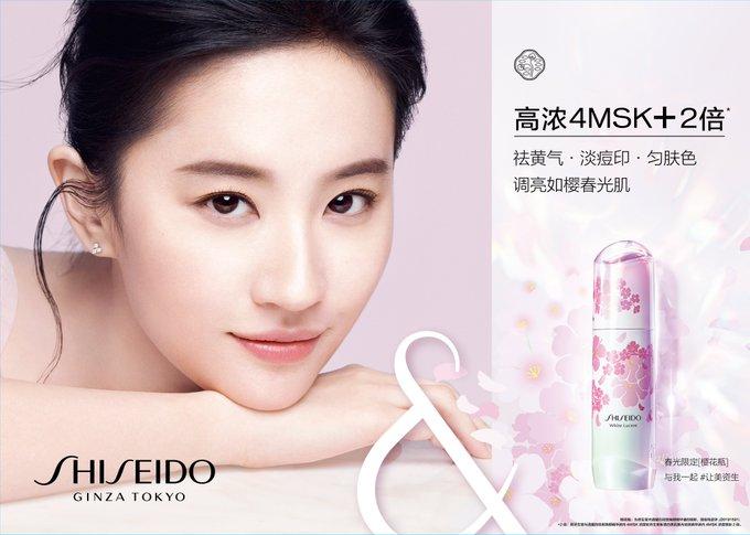 Shiseido Ginza Tokyo Eu1dH0_VkAM1QZG?format=jpg&name=small