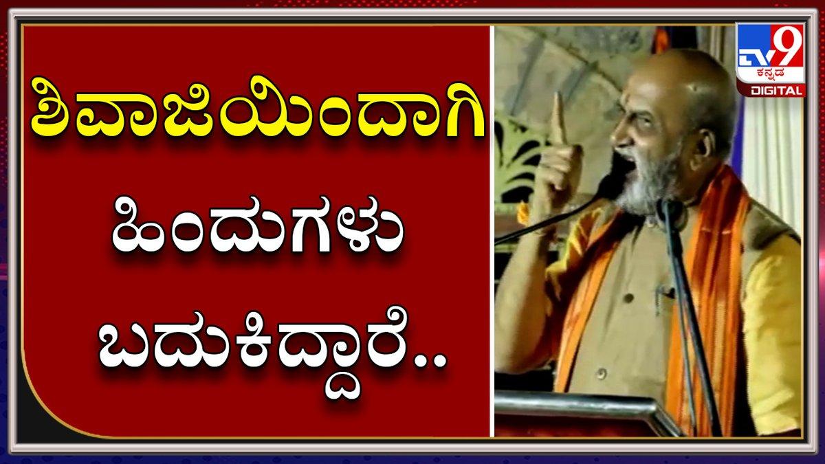 Sriram Sena Leader Pramod Muthalik Spew Venom Again In A Shivaji Jayanti In Gadag  Video Link ►  ಗದಗನಲ್ಲಿ ಪ್ರಮೋದ್ ಮುತಾಲಿಕ್ ಪ್ರಚೋದನಕಾರಿ ಭಾಷಣ ಮೌನಕ್ಕೆ ಶರಣಾದ ಜಿಲ್ಲಾಡಳಿತ  #TV9Kannada #SriRamsena #PramodMuthalik #Gadag #Spewvenom #ShivajiJayanti