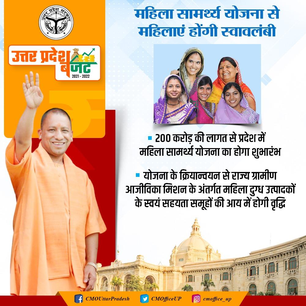 """CM Office, GoUP в Twitter: """"महिला सामर्थ्य योजना से महिलाएं होंगी  स्वावलंबी। ₹200 करोड़ की लागत से प्रदेश में महिला सामर्थ्य योजना का शुभारंभ  होगा ..."""