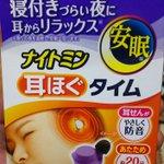 知ってた?耳の穴を温めると異常安眠できるらしい!