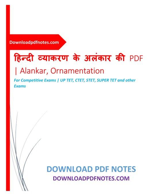 [अलंकार] डाउनलोड हिन्दी व्याकरण के अलंकार की PDF | Alankar, Ornamentation