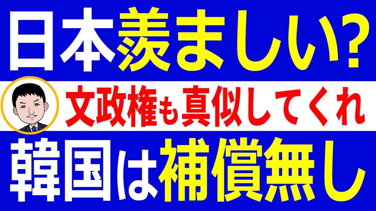 こんばんは🌝👋 報道 探です😎 【Hotch Potch】 動画公開しました🤗  日本でワクチン接種の副作用で死亡した場合、 補償が出ると韓国ネットで話題になっています。 https://t.co/ASgCq8NrZS  #ワクチン接種補償 #ワクチン副作用 #韓国の反応 #日韓関係 #文大統領 #HotchPotch https://t.co/7L38OuDDXC