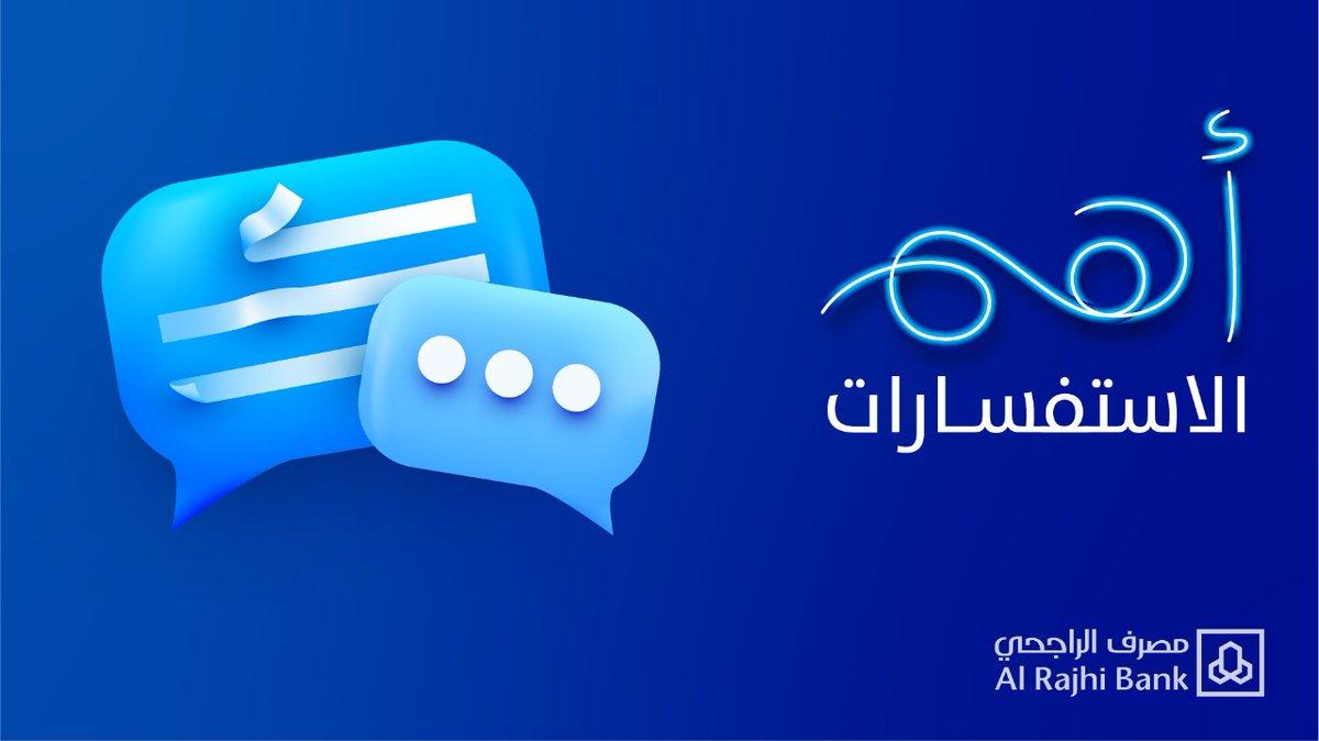 مصرف الراجحي في خدمتك Alrajhibankcare Twitter